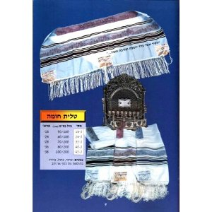 Jerusalem Wall Design Tallit
