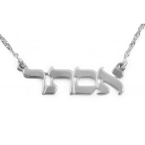 Hebrew Block Letter Silver Name Necklace