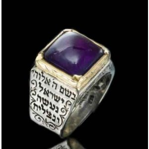 5 Metals Kabbalah Ring with Amethyst - Ha'Ari