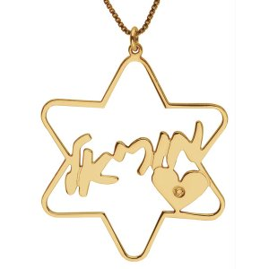 Gold Filled Star Hebrew Name Necklace with Heart