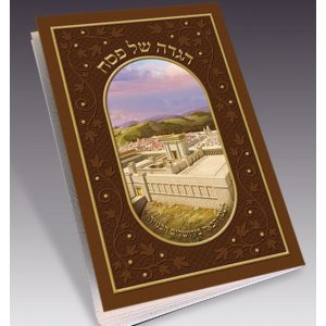 Hebrew Pocket Haggadah with Illustrations