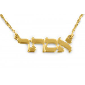 Classic Block Letter Gold Plated Hebrew Name Necklace