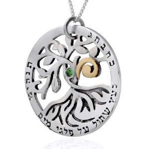 Psalms Blessing Tree Pendant by Ha'Ari