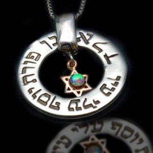 Kabbalah jewelry Ben Porat Yosef by HaAri Jewelry