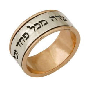 Protection from G-d Ring in Silver and Gold