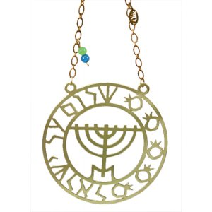 Brass Wall Hanging Menorah Pomegranate - Shalom Al Yisrael by Shraga Landesman