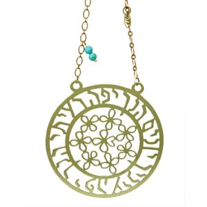Brass Wall Hanging Flowers - Song of Songs Words by Shraga Landesman