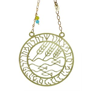 Brass Wall Hanging Fish and Wheat - Prayer of Faith by Shraga Landesman