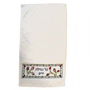 Netilat Yadayim Towel, Embroidered Pomegranates and Blessing Words - Yair Emanuel