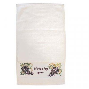Netilat Yadayim Towel, Embroidered Grapes and Blessing Words - Yair Emanuel