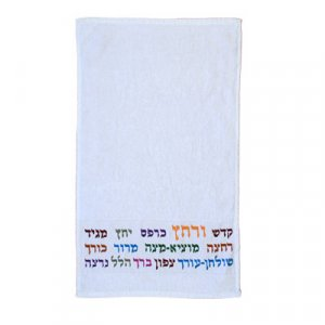 Pesach Netilat Yadayim Towel Embroidered Seder Sequence, Colored - Yair Emanuel