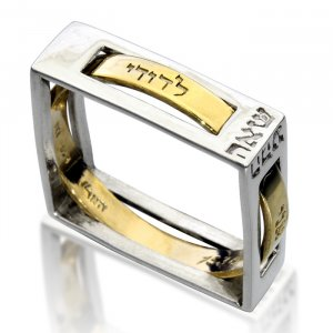 I am for my Beloved Ring by Ha'Ari