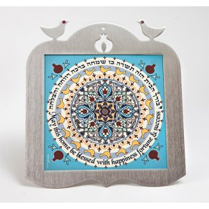 Decorative Wall Plaque Doves Frame - Home Blessing by Dorit Judaica