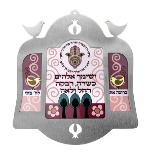 Daughters Hebrew Blessing Decorative Wall Plaque - Dorit Judaica