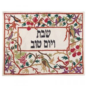 Hand Embroidered Multicolored Challah Cover, Forest Views - Yair Emanuel