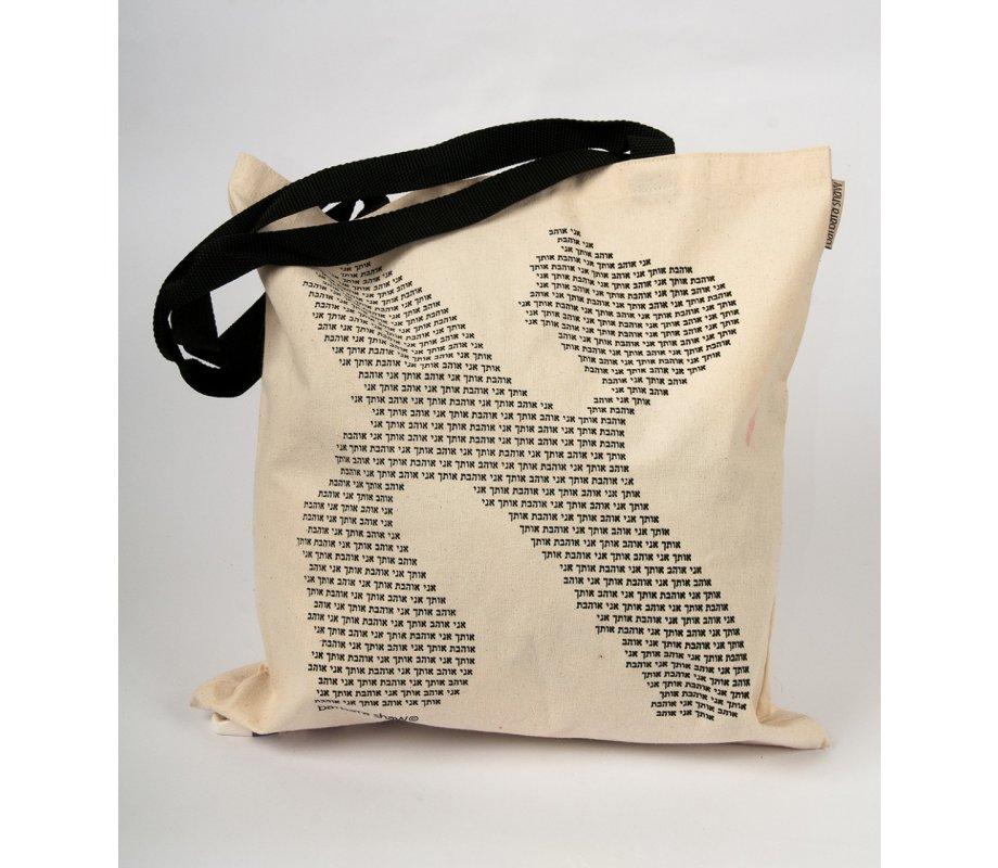 Alef I Love You Canvas Tote Bag - Barbara Shaw