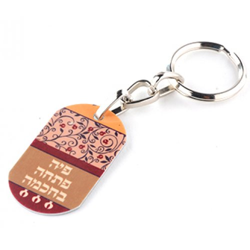 Aluminum Keychain Eishet Chayil Tribute - 24 in Package by Dorit Judaica