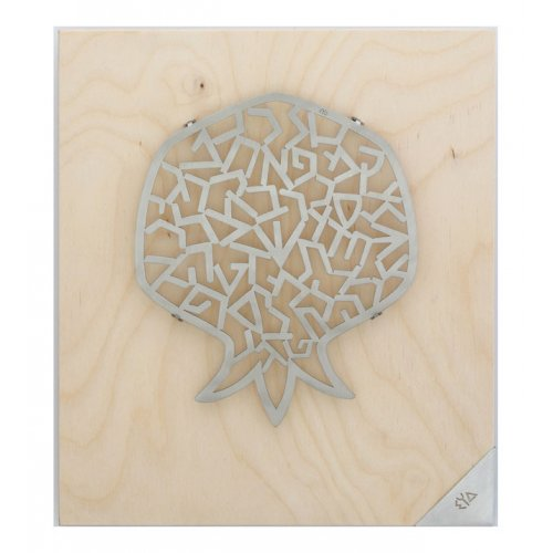 Birchwood and Steel Wall Hanging Pomegranate - Hebrew Letters by Shraga Landesman