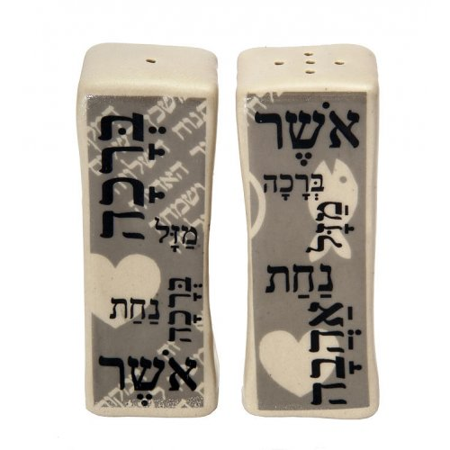 Blessings Salt & Pepper Shaker Set by Michal ben Yosef