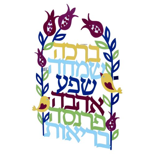 Blessings in Floral Arch Wall Plaque Hebrew by Dorit Judaica