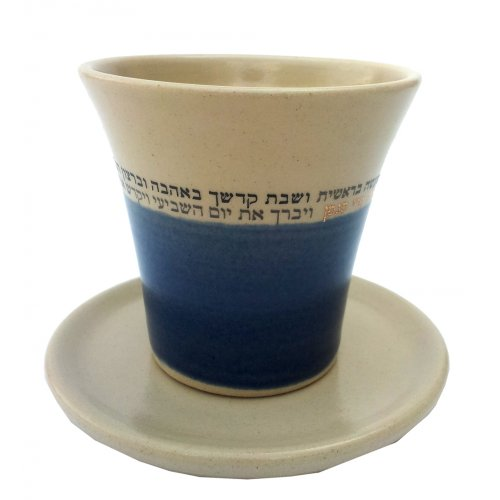 Blue Handmade Ceramic Kiddush Cup with Blessing by Michal Ben Yosef
