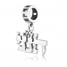 Bracelet Charm with Cutout Hineini, Here I Am Charm - Sterling Silver