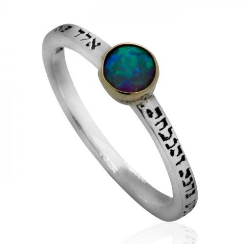 Choice of Center Stone Kabbalah Ring - Ha'Ari