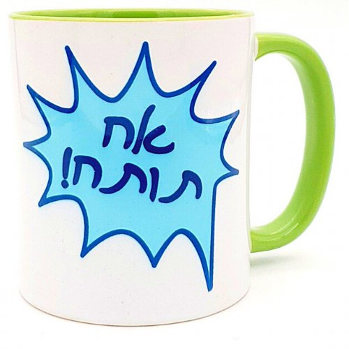 Coffee Mug with Ach Totach, An Awesome Brother - Barbara Shaw