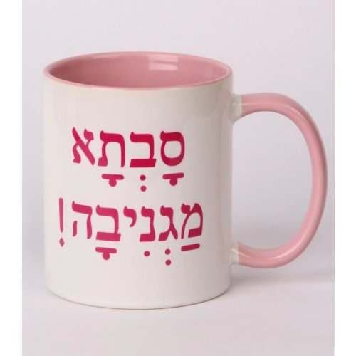 Coffee Mug with Savta Magniva, Wonderful Grandmother in Hebrew - Barbara Shaw