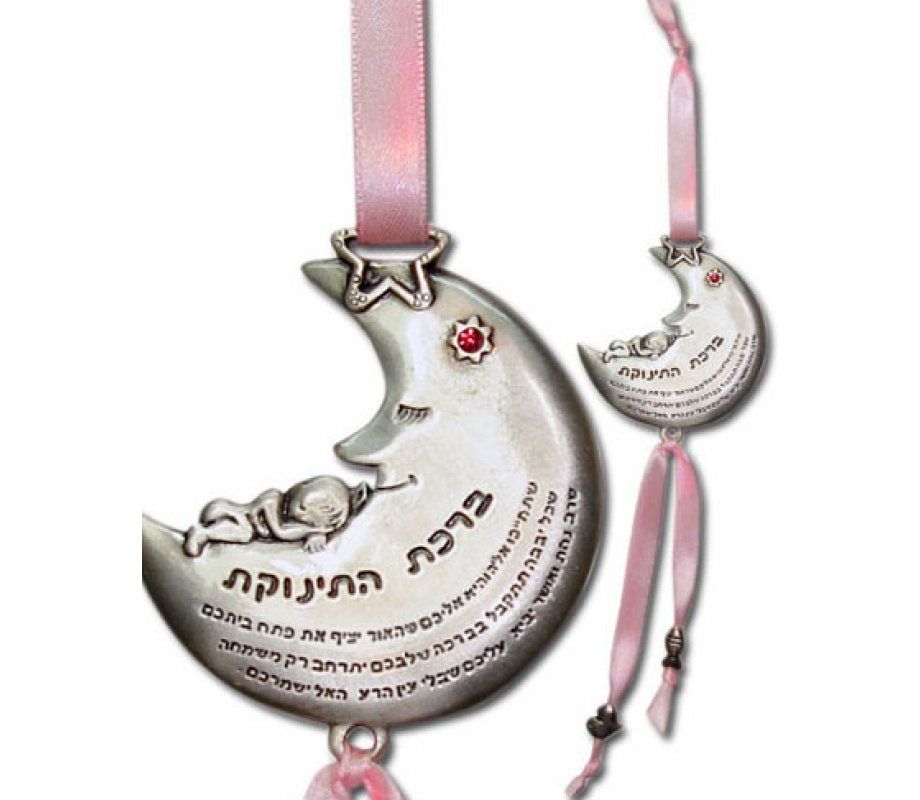 Crescent Moon Baby Blessing Wall Hanging with Prayer