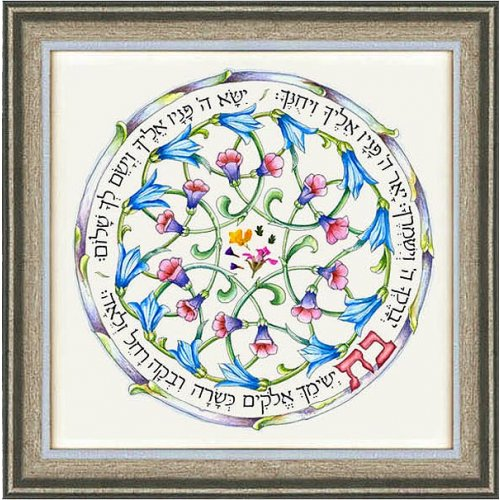 Daughter's Blessing in Hebrew or English - Dvora Black