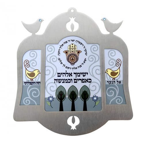 Decorative 3 Panel Wall Plaque with Sons Blessing Hebrew - Dorit Judaica