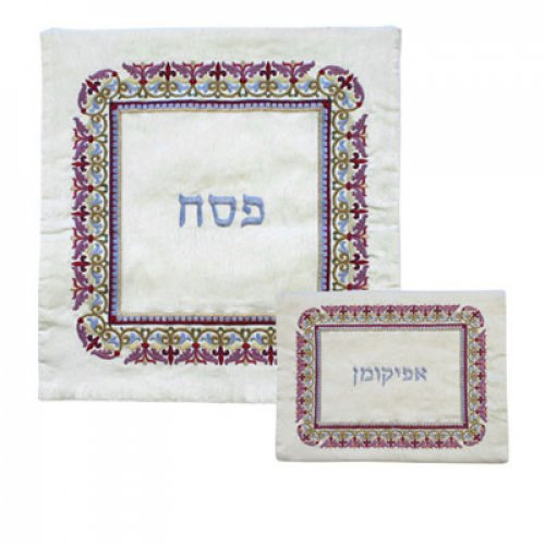 Embroidered Silk Matzah and Afikoman Set, Colorful Frame - Yair Emanuel