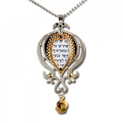 Ester Shahaf Song of Songs Pendant