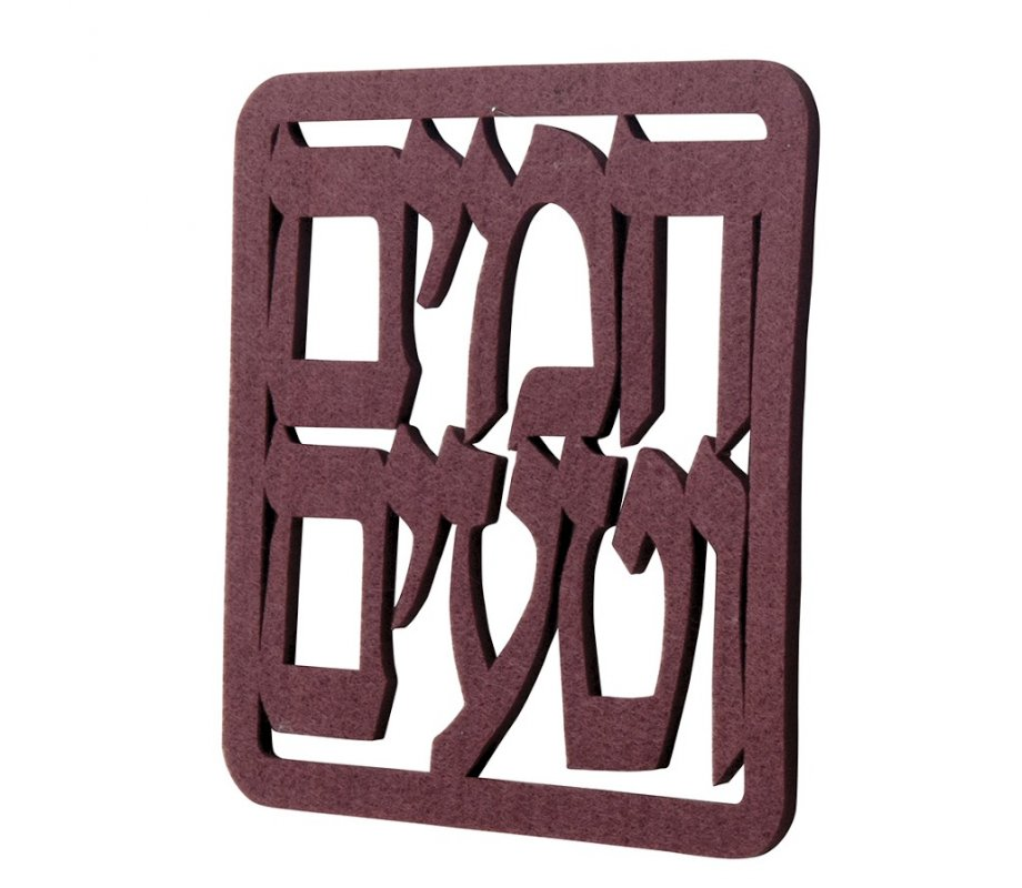 how to say cut out in hebrew