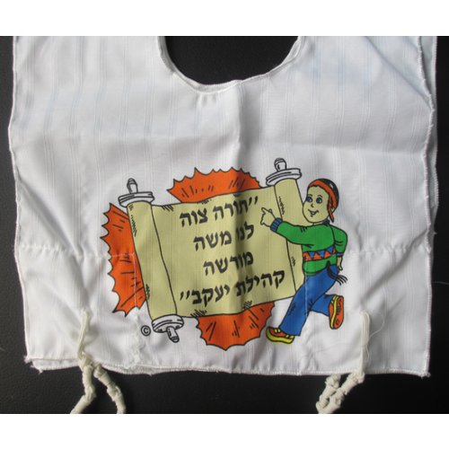 First Tallit Katan - Torah Design