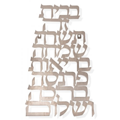 Floating Letters Wall Plaque Hebrew - Home Blessing by Dorit Judaica