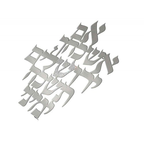 Floating Letters Wall Plaque Hebrew - If I forget Jerusalem by Dorit Judaica