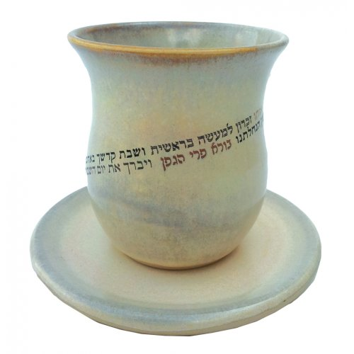 Gray Ceramic Kiddush Cup with Blessing by Michal Ben Yosef