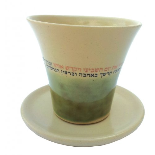 Green Handmade Ceramic Kiddush Cup with Blessing by Michal Ben Yosef