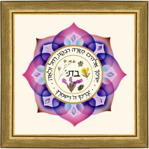 Hand Painted Daughter's Blessing in Frame - Dvora Black