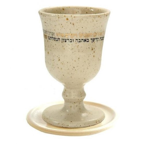 Handmade Ceramic Kiddush Cup in Gold by Michal ben Yosef