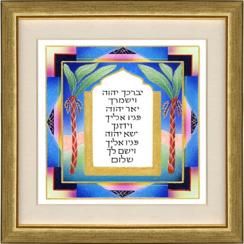 Jewish Priestly Kohen's Blessing Framed Painting