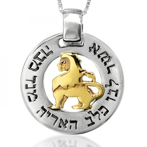 Kabbalah Necklace for Strength and the Heart of a Lion