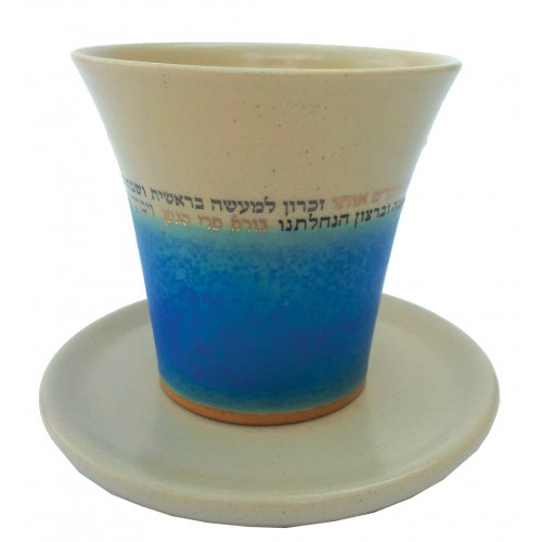Light Blue Handmade Ceramic Kiddush Cup with Blessing by Michal Ben Yosef