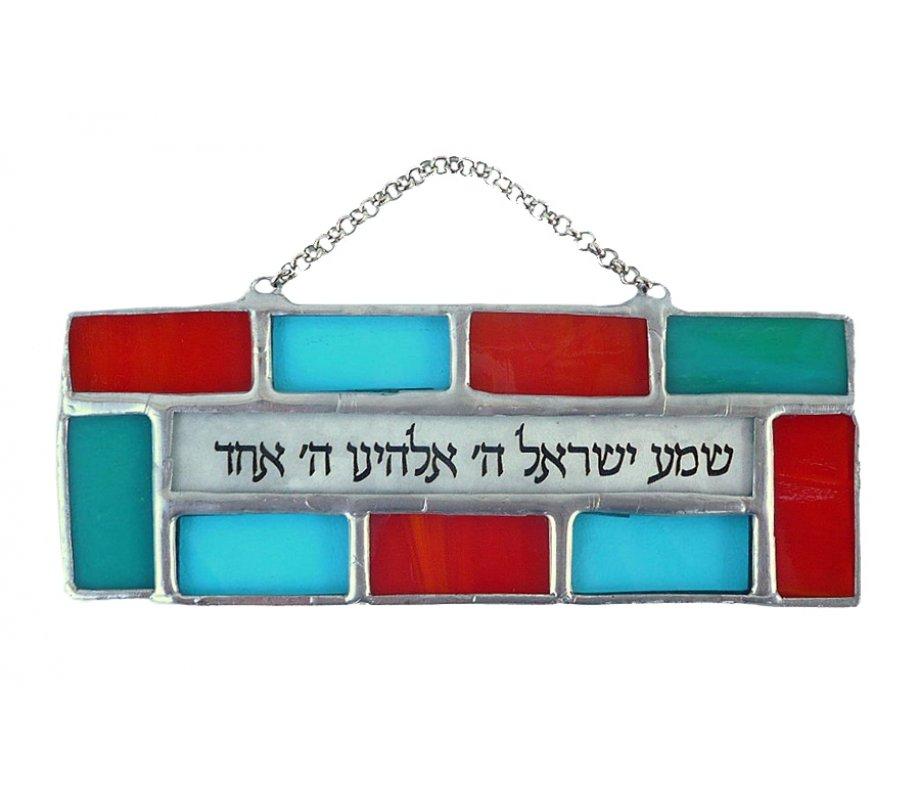 Multicolored Shema Israel Plaque by Friekmanndar