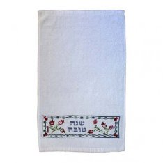 Netilat Yadayim Towel, Embroidered Shanah Tovah and Pomegranates - Yair Emanuel