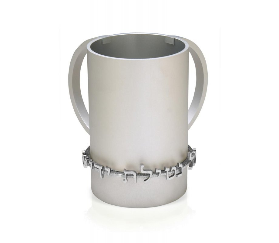 Netilat Yadayim Wash Cup In Silver Color Dabbah Canaan
