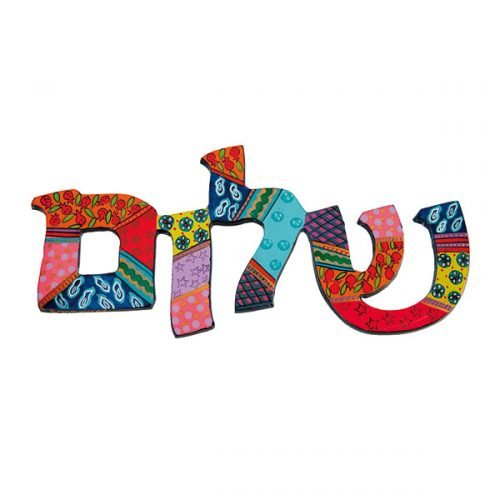 Patchwork Design Painted Metal Shalom Wall Hanging by Emanuel - Hebrew