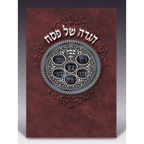 Pesach Haggadah - Softcover, Hebrew Text